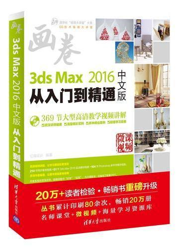 3ds Max 2016中文版从入门到精通