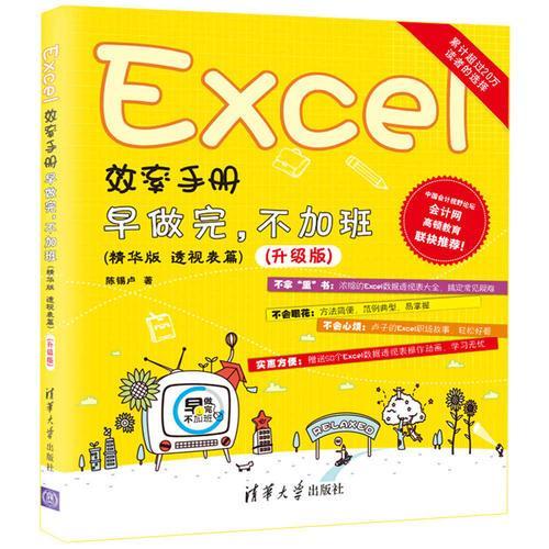 Excel效率手册  早做完,不加班(精华版 透视表篇)升级版