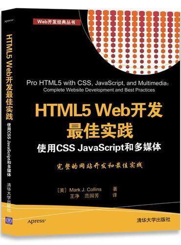 HTML5 Web开发最佳实践  使用CSS JavaScript和多媒体
