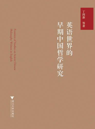 英语世界的早期中国哲学研究