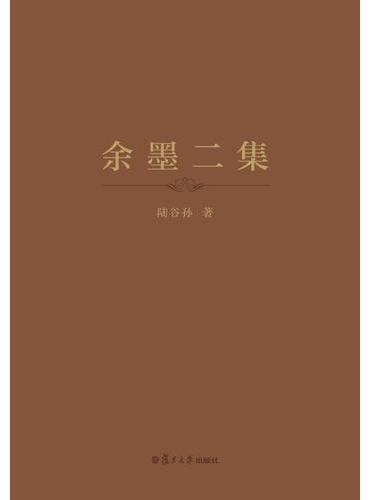 余墨二集(精装本)