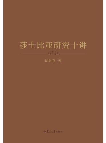 莎士比亚研究十讲(精装本)