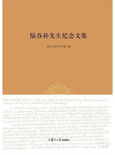 陆谷孙先生纪念文集