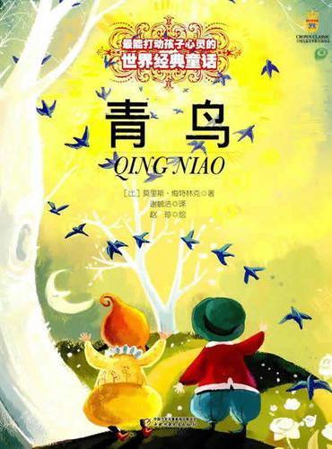 打动孩子心灵的世界经典童话—青鸟(美绘版)