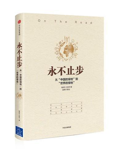 """永不止步:从""""中国的绿地""""到""""世界的绿地"""""""