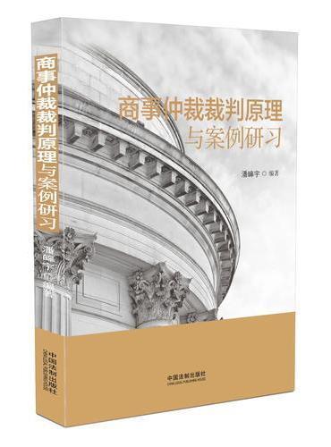 商事仲裁裁判原理与案例研习