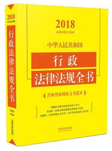 中华人民共和国行政法律法规全书(含典型案例及文书范本)(2018年版)