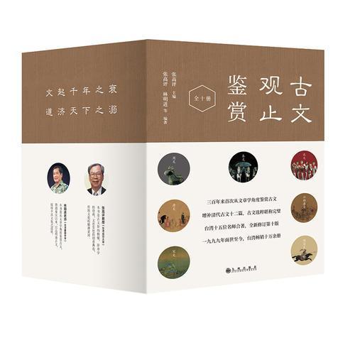 古文观止鉴赏(台湾15位一线语文名师编著,畅销20年,写作、应试、备课不二优选,增补清文12篇,堪称古文完壁,礼盒精装)