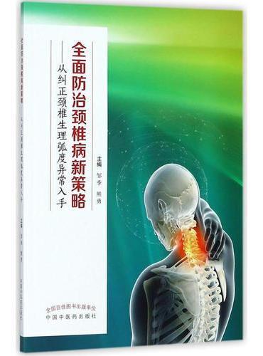 全面防治颈椎病新策略