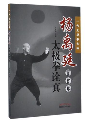 杨禹廷太极拳诠真