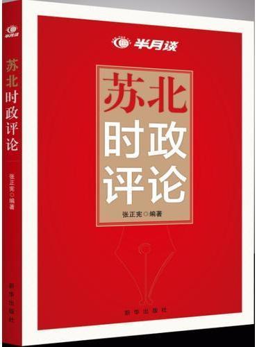 苏北时政评论
