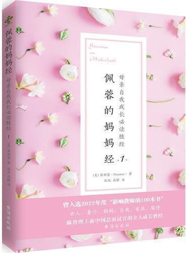 《佩蓉的妈妈经1:母亲自我成长必读胜经》(修订版)