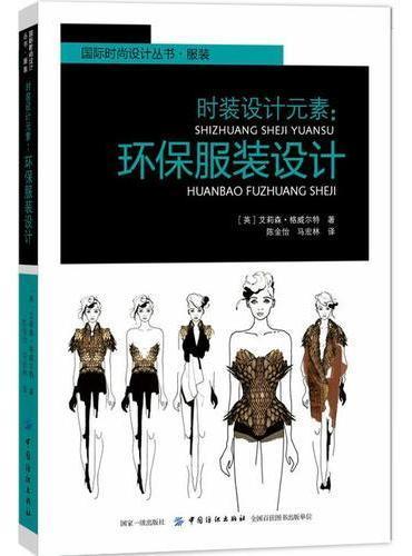 时装设计元素:环保服装设计