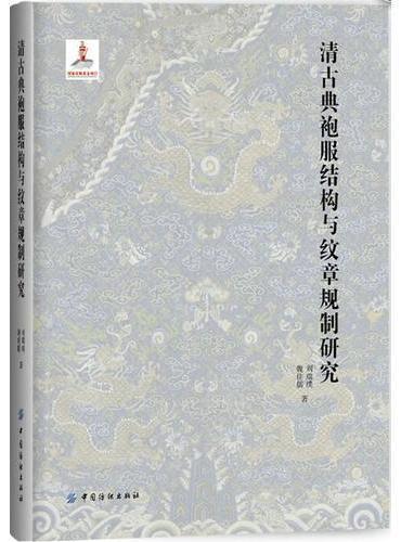 清古典袍服结构与纹章规制研究