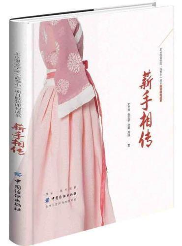 """北京服装学院""""高参小""""项目服装课程成果:薪手相传"""