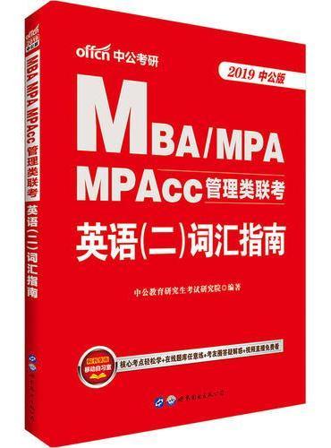 中公2019MBA、MPA、MPAcc管理类联考英语二词汇指南