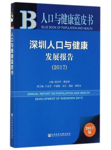 人口与健康蓝皮书:深圳人口与健康发展报告(2017)