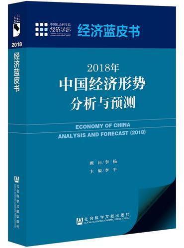 经济蓝皮书:2018年中国经济形势分析与预测