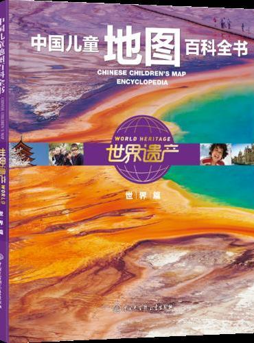 中国儿童地图百科全书·世界遗产(世界篇)