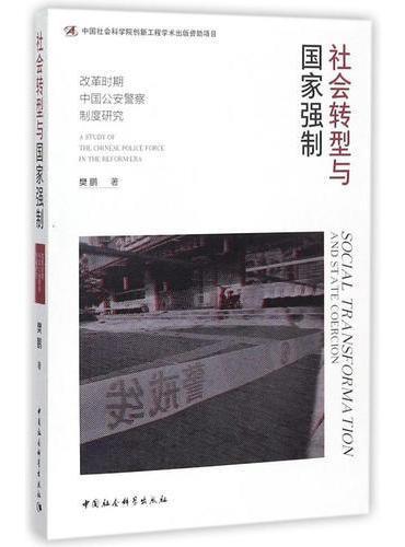 社会转型与国家强制-(改革时期中国公安警察制度研究)