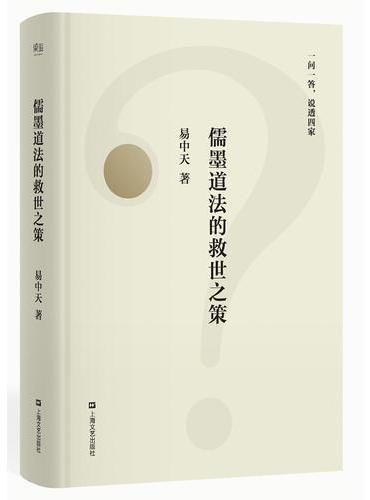 儒墨道法的救世之策(幽默犀利的问答,谈笑间点透四家学说,2018全新修订版)