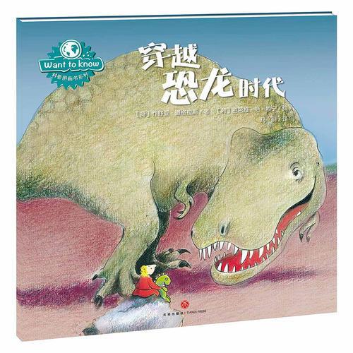 WANT TO KNOW科普图画书系列:穿越恐龙时代(在问答中探索世间万物,在游戏中认知奇妙世界)