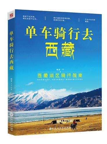单车骑行去西藏