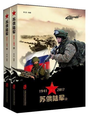 苏俄陆军 1941—201