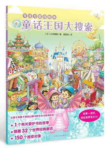 专注力游戏绘本:童话王国大搜索(平)X