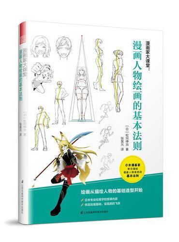 漫画家大课堂:漫画人物绘画的基本法则(重印多次,风靡日本的漫画人物绘画秘诀)