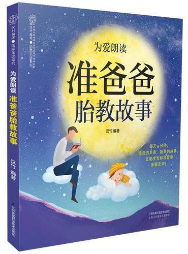为爱朗读  准爸爸胎教故事(汉竹)