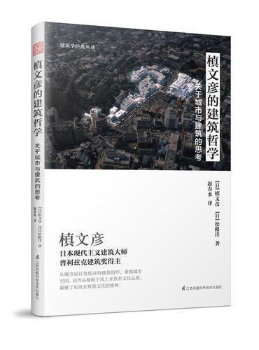 槙文彦的建筑哲学——关于城市与建筑的思考(普利兹克获奖大师槙文彦倾囊传授50余年的建筑历程与心得)