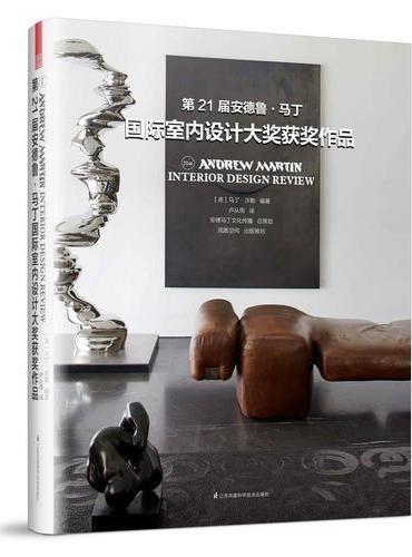 第21届安德鲁·马丁国际室内设计大奖获奖作品(室内设计界的奥斯卡,设计师的案头圣经)