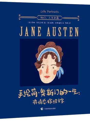 手绘简·奥斯汀的一生 将情感嫁给文字