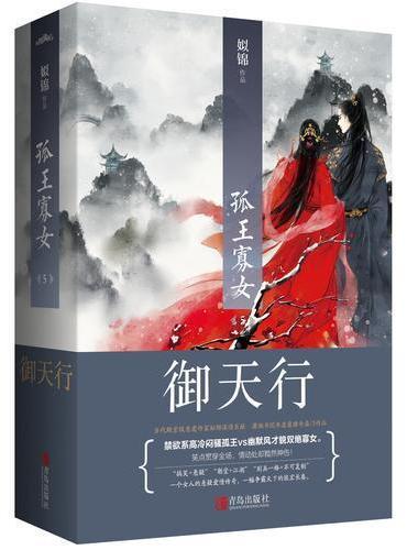 孤王寡女5御天行(共2册)