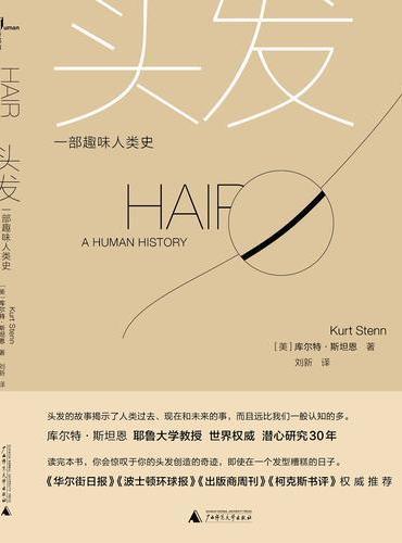 头发:一部趣味人类史
