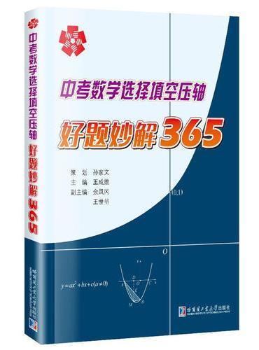 中考数学选择填空压轴好题妙解365(第2版)