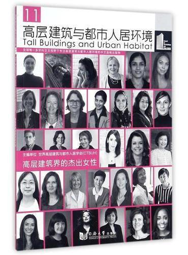 高层建筑与都市人居环境11:高层建筑界的杰出女性