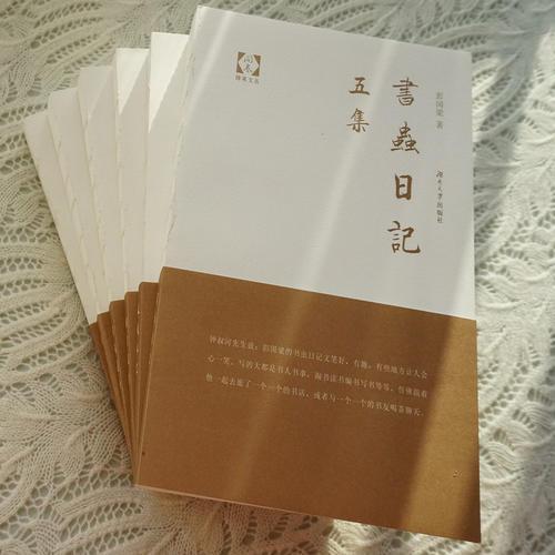 书虫日记(第五集)