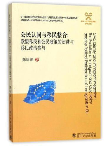 公民认同与移民整合——欧盟移民和公民政策的演进与移民政治参与