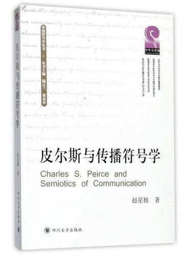 皮尔斯与传播符号学