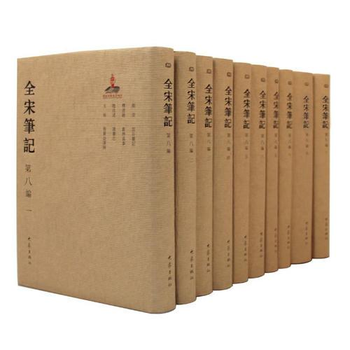 全宋笔记第八编精装(全10册)