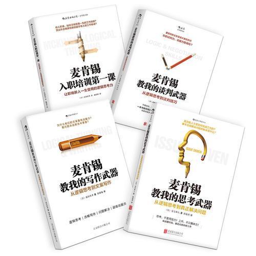 麦肯锡经典系列套装(共四册):入职培训第一课+谈判武器+思考武器+写作武器