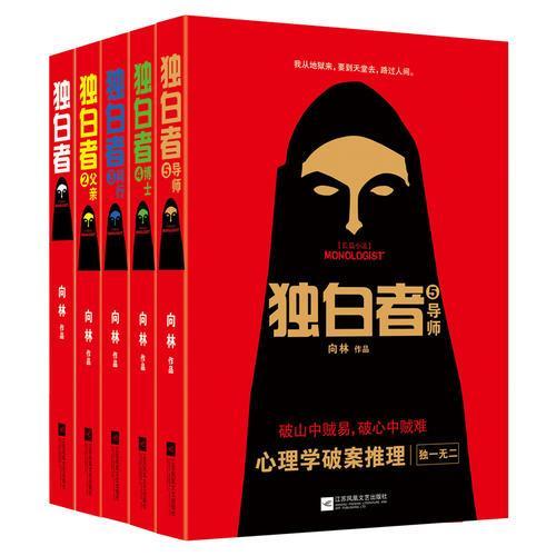 独白者系列5册套装