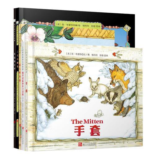 童立方·简·布雷特国际绘本大师经典系列(全5册)