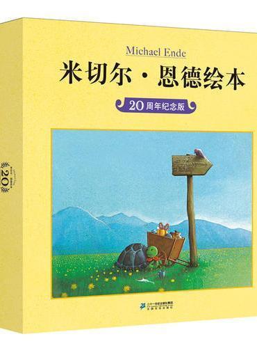 米切尔·恩德20周年纪念版·精装(共6册)吃噩梦的小精灵/光屁股的大犀牛/苍蝇和大象的足球赛/奥菲利娅的影子剧院/出走的绒布熊/犟龟