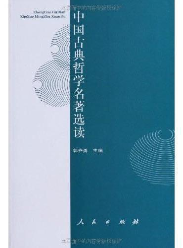 中国古典哲学名著选读—大学人文教材系列
