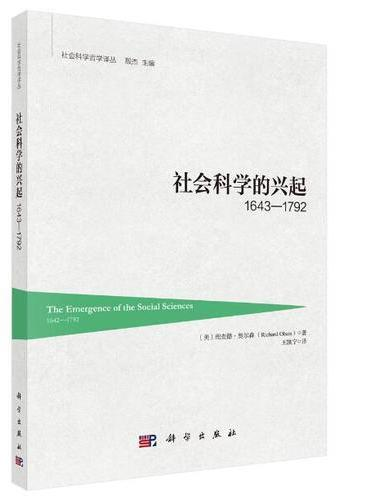 社会科学的兴起1642-1792