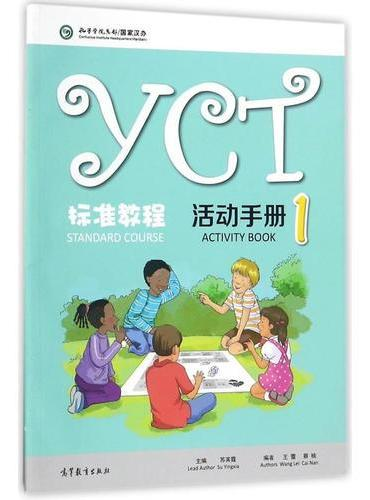 YCT标准教程·活动手册(1)