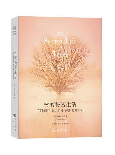 树的秘密生活(自然文库)